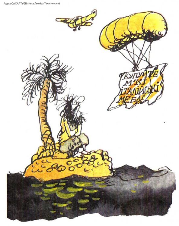 Малюнок  про безлюдний острів, реклама журнал перець