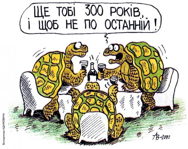 Малюнок  про черепаху, довгожителів журнал перець