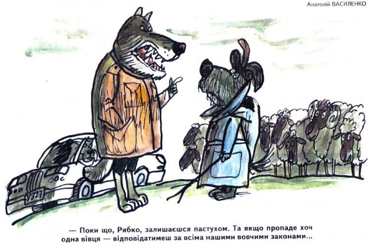 Малюнок  про вовків, овець, собак, пастуха журнал перець