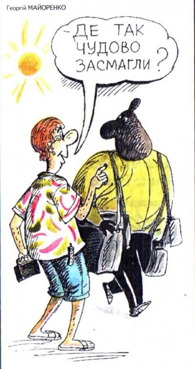 Малюнок  про бандитів, панчохи журнал перець