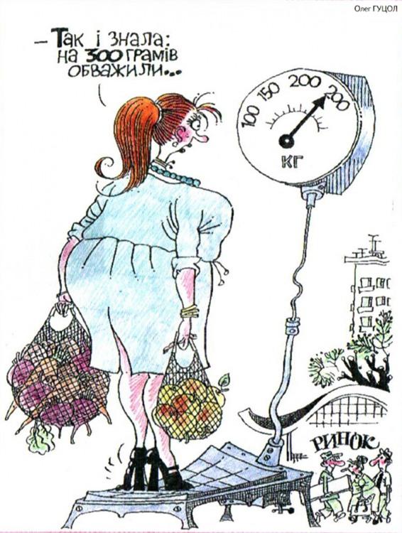 Малюнок  про ваги, ринок журнал перець