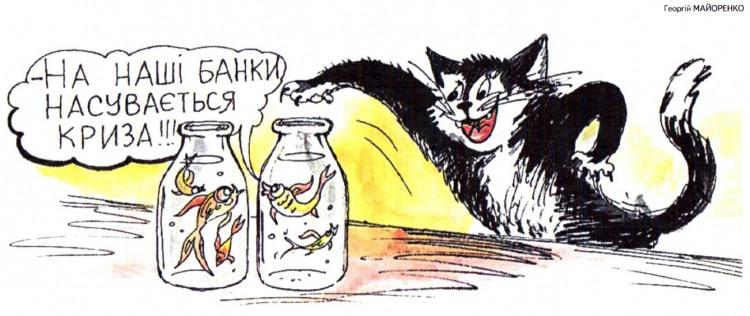 Малюнок  про котів, рибу журнал перець