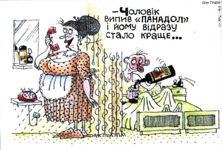 Малюнок  про чоловіка, дружину, ліки, алкоглоль журнал перець