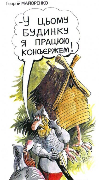 Малюнок  про хатинку на курячих ніжках, богатирів журнал перець