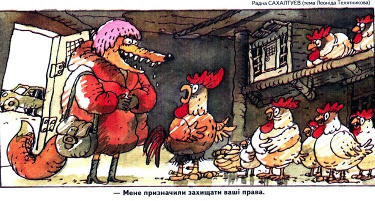 Малюнок  про лисицю, кур, права журнал перець