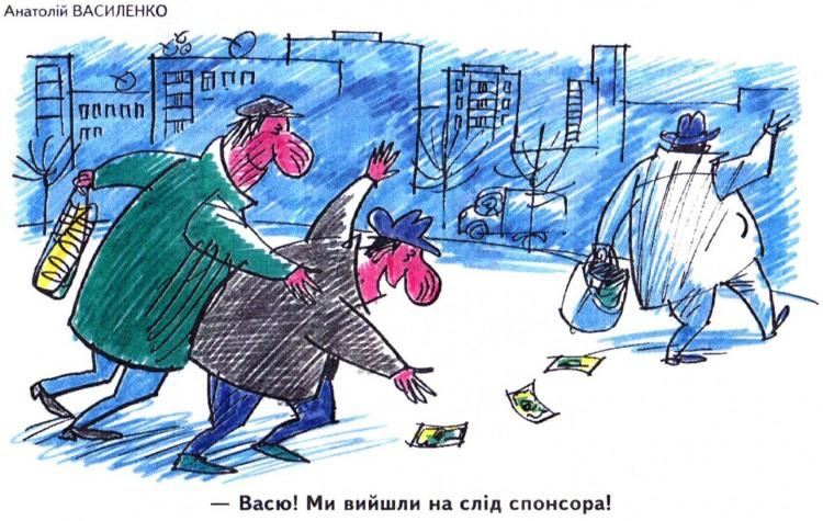 Малюнок  про п'яних, гроші журнал перець
