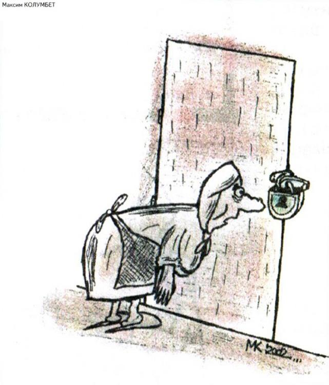 Малюнок  про замки, підглядання журнал перець