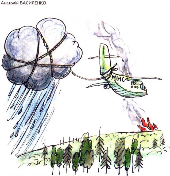 Малюнок  про пожежу, хмари журнал перець