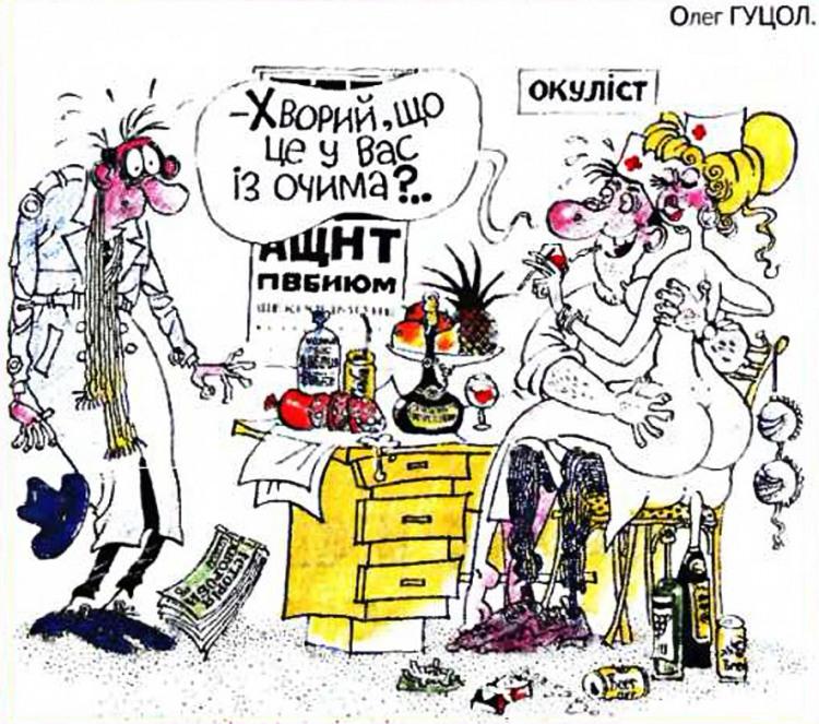 Малюнок  про офтальмологів, вульгарний журнал перець