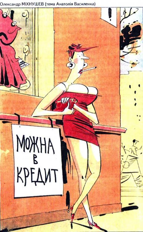Малюнок  про повій, кредит, вульгарний журнал перець