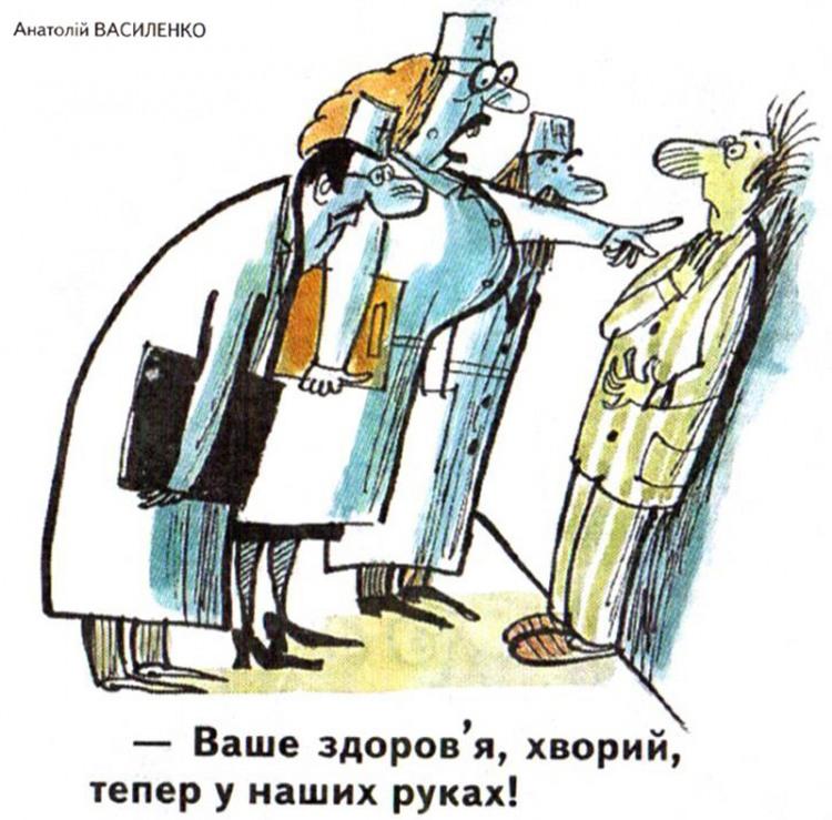 Малюнок  про хворих, лікарів, здоров'я журнал перець