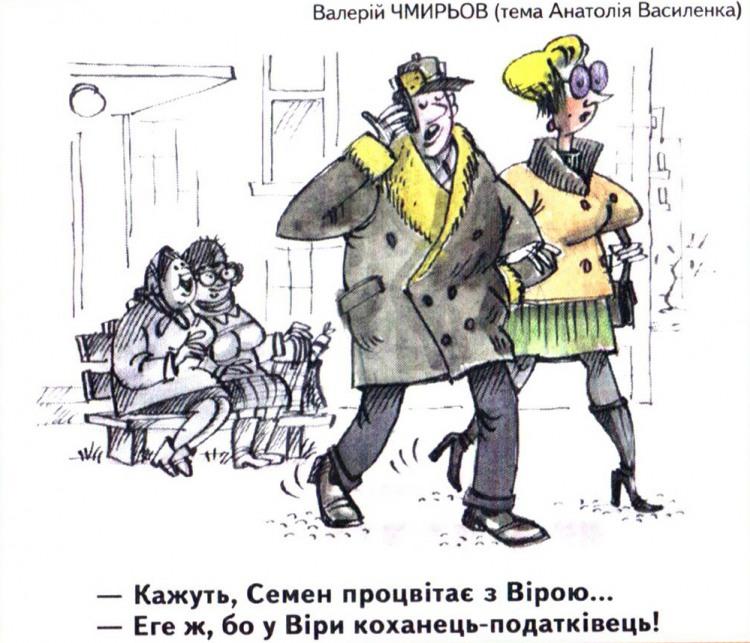 Малюнок  про плітки журнал перець