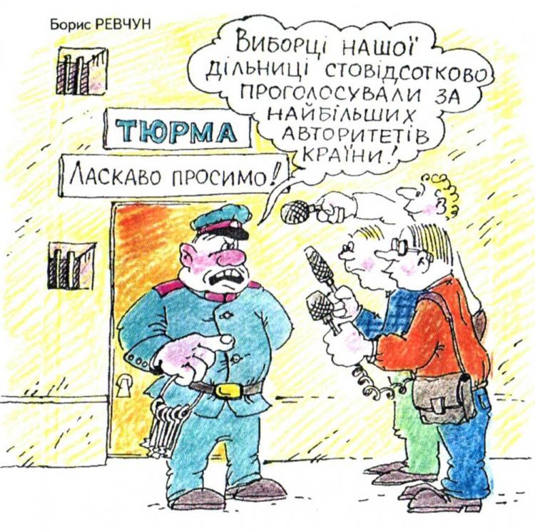 Малюнок  про в'язницю, вибори журнал перець