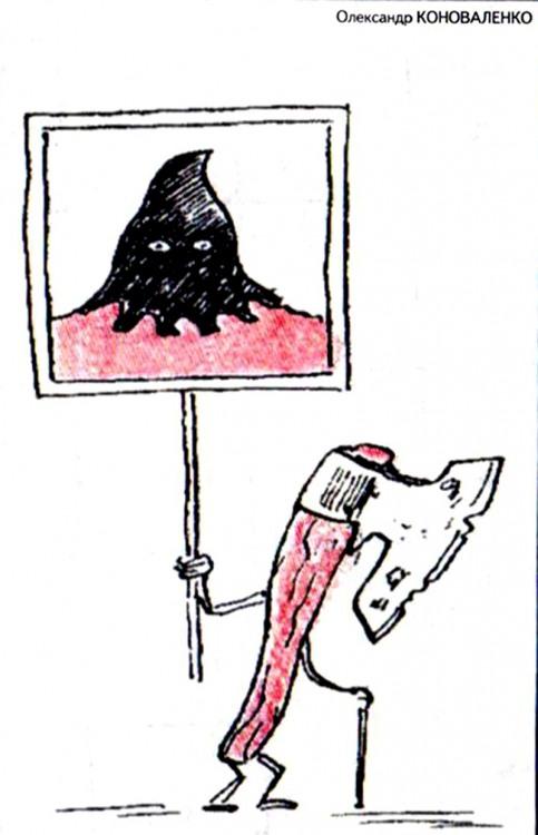 Малюнок  про сокиру, ката журнал перець