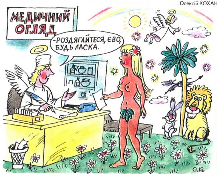 Малюнок  про єву, лікарів, роздягання, вульгарний журнал перець