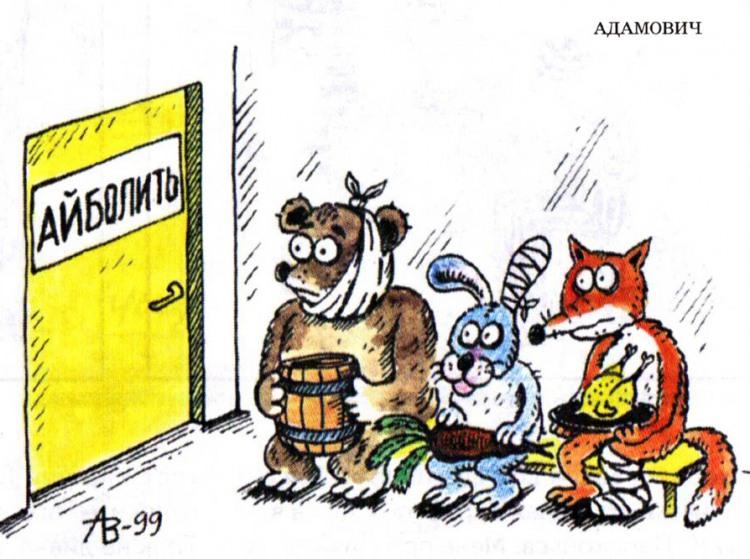 Малюнок  про айболита, звірів журнал перець