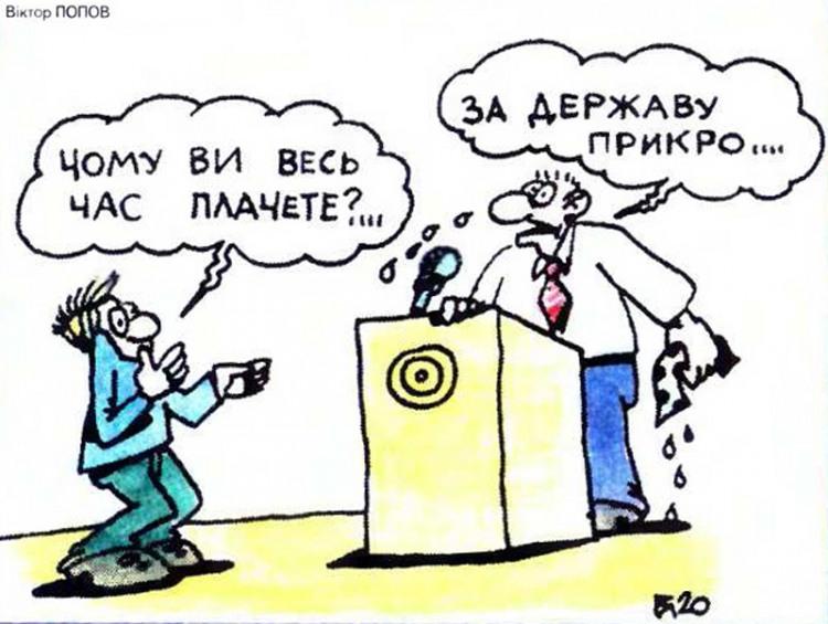 Малюнок  про політиків, плач журнал перець