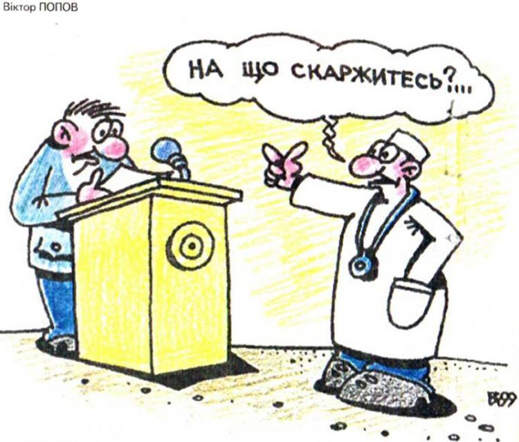 Малюнок  про лікарів, ораторів, скарги журнал перець