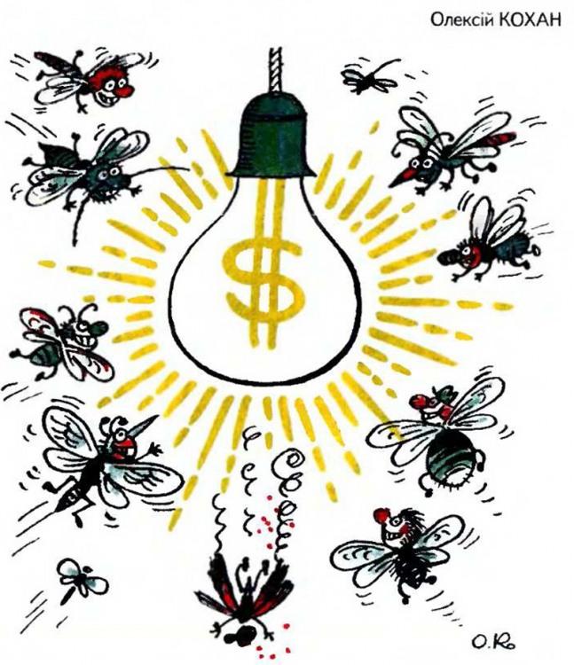 Малюнок  про лампочку, гроші, мух журнал перець