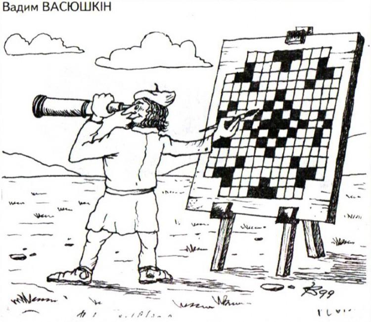 Малюнок  про художників, кросворди журнал перець