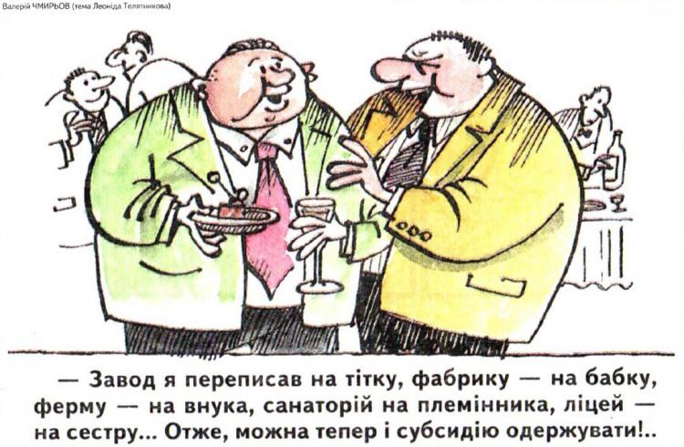 Малюнок  про шахраїв журнал перець