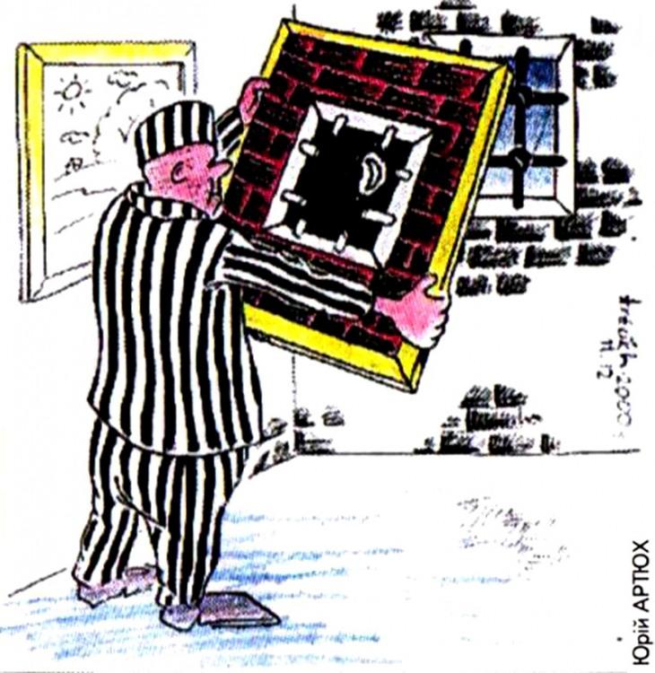 Малюнок  про в'язницю, картини журнал перець