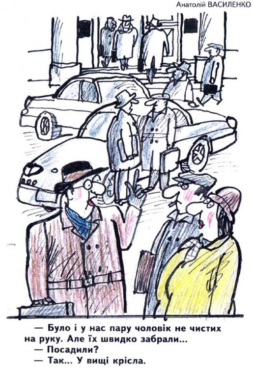 Малюнок  про чиновників, корупцію журнал перець