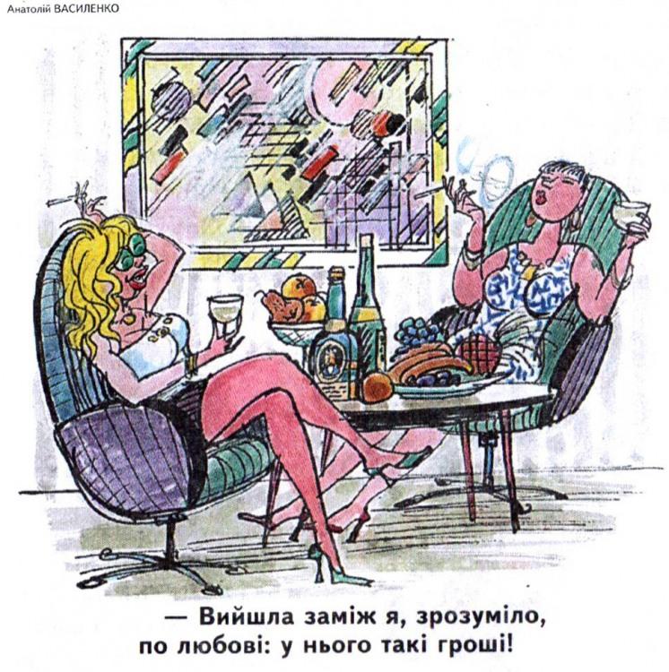 Малюнок  про заміжжя, меркантильність журнал перець
