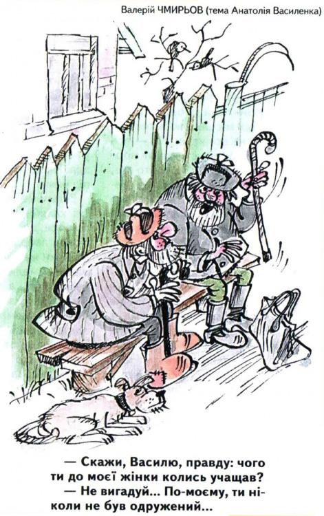 Малюнок  про діда журнал перець