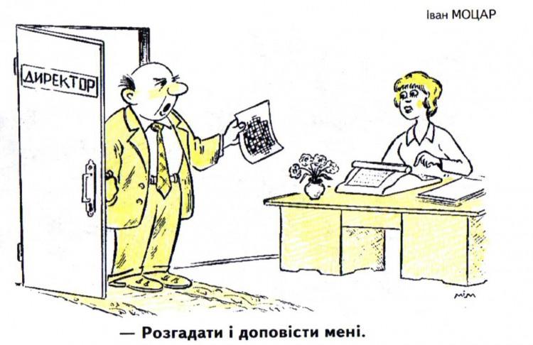 Малюнок  про директора, кросворди журнал перець