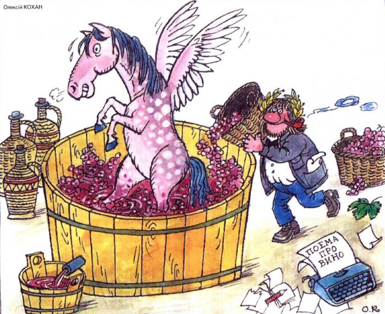 Малюнок  про пегаса, вино, письменників журнал перець