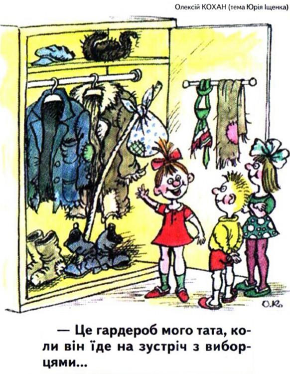 Малюнок  про дітей, тата, одяг, політиків журнал перець
