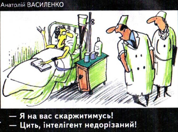 Малюнок  про лікарів, пацієнтів, чорний журнал перець