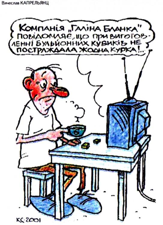 Малюнок  про бульйон журнал перець