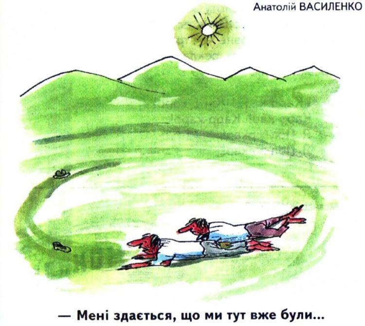 Малюнок  про коло журнал перець