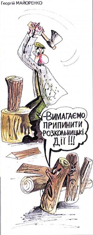Малюнок  про дрова, гра слів журнал перець