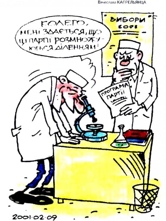 Малюнок  про мікроскоп, вчених, вибори журнал перець