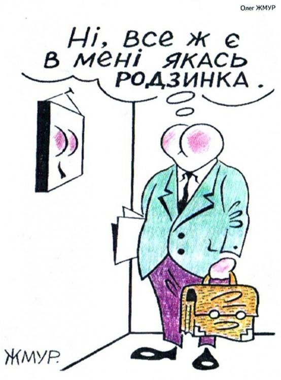 Малюнок  про дупу журнал перець