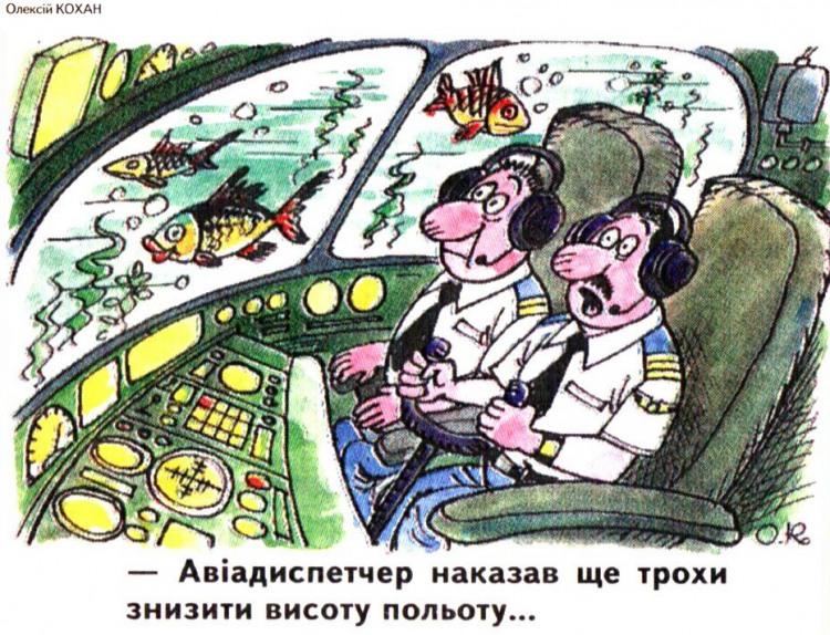 Малюнок  про льотчиків, літаки, чорний журнал перець