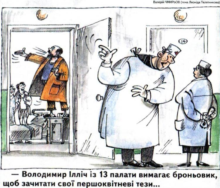 Малюнок  про психіатричну лікарню, божевільних, леніна журнал перець