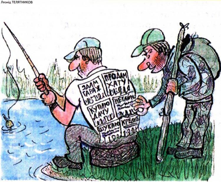 Малюнок  про рибалок, оголошення журнал перець