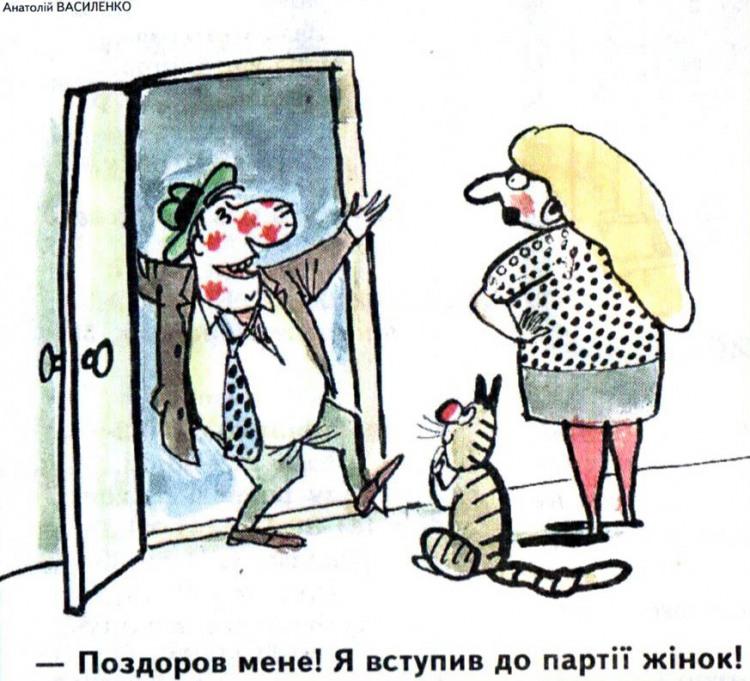 Малюнок  про чоловіка, дружину, п'яних, політику журнал перець