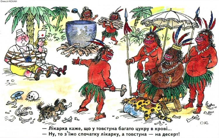 Малюнок  про канібалів, чорний, цинічні журнал перець