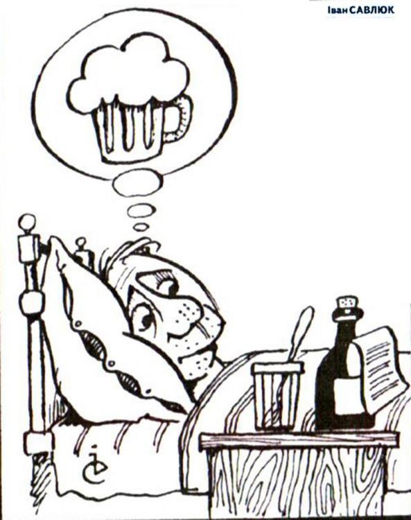 Малюнок  про хворих, ліки, пиво, уяву журнал перець