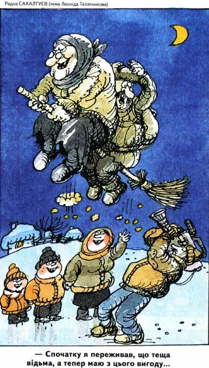 Малюнок  про тещу, відьму журнал перець