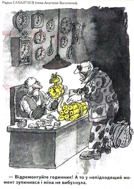 Малюнок  про годинник, бомбу, чорний журнал перець