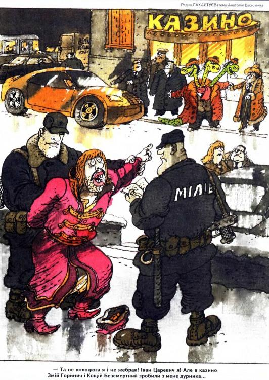 Малюнок  про івана царевича, казино, змія горинича журнал перець