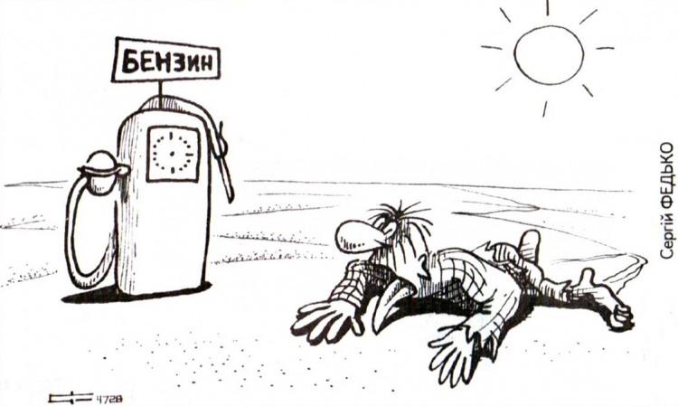 Малюнок  про бензин, пустелю, спрагу, чорний журнал перець