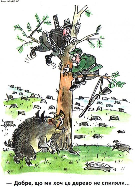 Малюнок  про дерево, мисливців, кабанів журнал перець