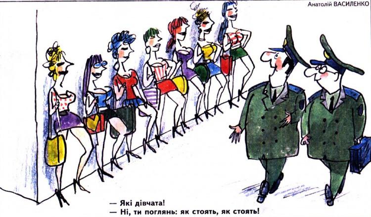 Малюнок  про повій, військових журнал перець